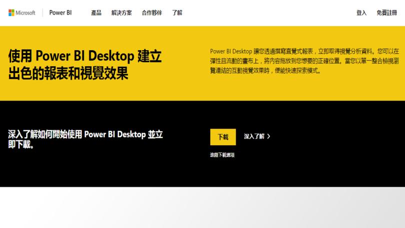 powerbi_desktop_home